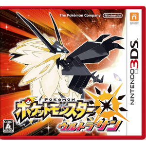 Pokemon Ultra Sun - Standard Edition (Multi Language) [3DS]