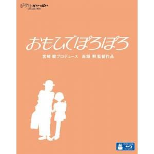 Only Yesterday - Omoide Poro Poro [Blu-ray / Region-Free]