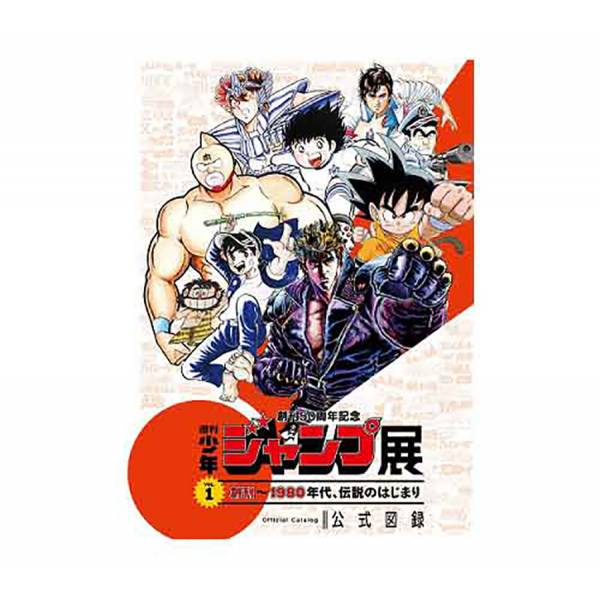 Image Official Guide Book Volume1 Jpg: Weekly Shonen Jump Exhibition VOL.1 Official Record [Guide