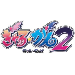 GalGun 2 - Limited Edition [PS4]