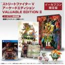STREET FIGHTER V ARCADE EDITION - VALUABLE EDITION II e-Capcom Limited [PS4]