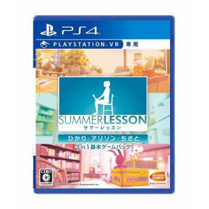 Summer Lesson: Hikari, Allison, Chisato 3 in 1 Basic Game Pack [PS4]