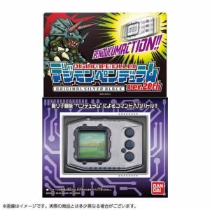 Digital Monster Digimon Pendulum - Digimon 20th Anniversary Original Silver Black Limited Edition [Bandai]