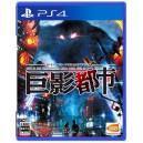 Kyoei Toshi / City Shrouded in Shadow [PS4 - Used Good Condition]