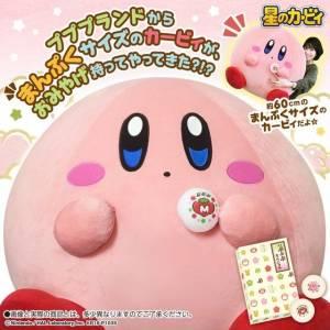 Hoshi no Kirby - Kirby - Bandai Premium Limited Edition [Plush Toys]