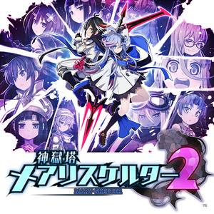 Kangokutou Mary-Skelter 2 - Famitsu DX Pack Limited [PS4]