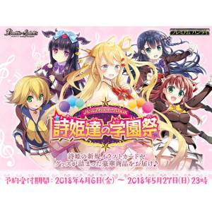 Battle Spirits - Premium Diva BOX School festival of Poet Limited edition [Trading Cards]