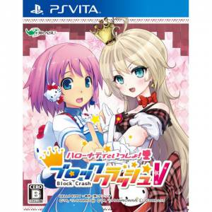 Hello Kitty To Issho! Block Crash V [PSVita - Occasion]