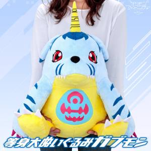 Digimon Adventure tri. - Life size stuffed Gabumon Bandai Premium Limited Edition [Plush Toys]