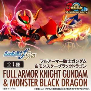 Mobile Suit Gundam Gashapon Senshi Forte EX05 - Full Armor Knight Gundam & Monster Black Dragon Limited Set [Bandai]