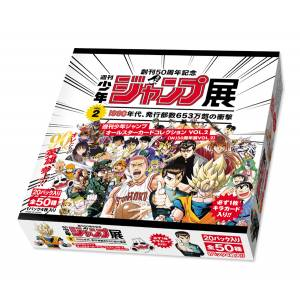 Weekly Shonen Jump 50th Anniversary Star Card Collection VOL.2 10 Pack Set [Trading Cards]