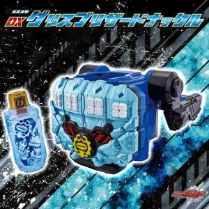 Kamen Rider Build - Henshin Kou Ken DX Gris Blizzard Knuckle Limited Edition [Bandai]