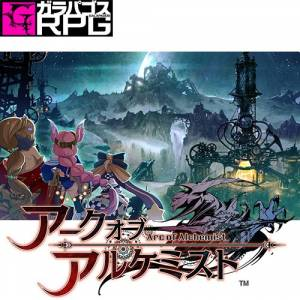 Arc of Alchemist - Famitsu DX Pack Limited Edition [PS4]