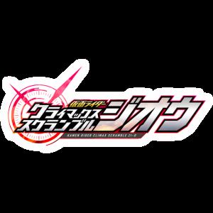 Kamen Rider: Climax Scramble Zi-O - Standard Edition [Switch]