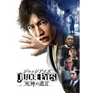 Judge Eyes: Shinigami no Yuigon - Standard Edition [PS4]