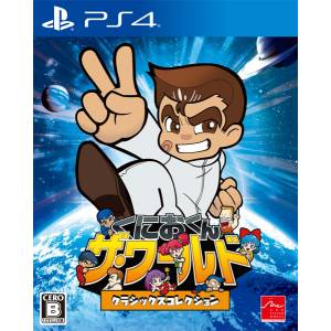 Kunio-kun The World Classics Collection [PS4]