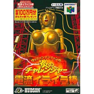 Ucchannanchan no Honoo no Challenge Denryuu Iraira Bou [N64 - used good condition]