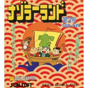 Nazoler Land Dai 3 Gou [FDS - Used Good Condition]