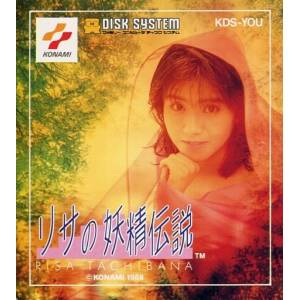Risa no Yousei Densetsu [FDS - Used Good Condition]