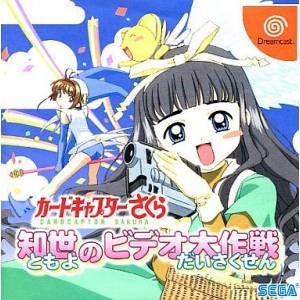 Card Captor Sakura - Tomoyo no Video Daisakusen [DC - Used Good Condition]