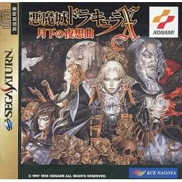 Akumajou Dracula X - Gekka no Yasoukyoku / Castlevania - Symphony of the Night [SAT - Used Good Condition]