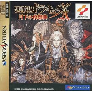 Akumajou Dracula X - Gekka no Yasoukyoku / Castlevania - Symphony of the Night [SAT - Used Good Condition]