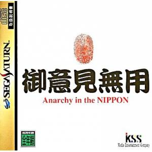 Goiken Muyou - Anarchy in the Nippon [SAT - Used Good Condition]