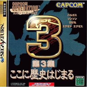 Capcom Generation 3 [SAT - Used Good Condition]