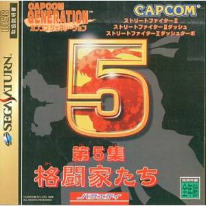 Capcom Generation 5 [SAT - Used Good Condition]