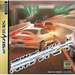 Wangan Dead Heat [SAT - Used Good Condition]