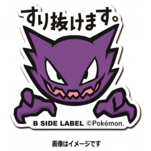 Pokemon x B-SIDE LABEL Sticker - HAUNTER [Goods]