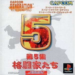 Capcom Generation 5 [PS1 - Used Good Condition]