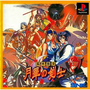 Gekka no Kenshi / The Last Blade [PS1 - Used Good Condition]
