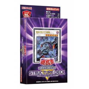 Yu-Gi-Oh! OCG Duel Monsters - Structure Deck R -Undead World-