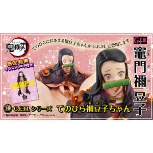 Kimetsu no Yaiba - Palm Size Nezuko-chan Limited Edition [G.E.M.]