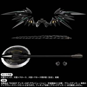 Black Getter Upgrade Parts Set Limited Edition [RIOBOT]