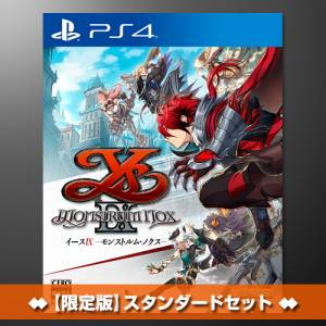 Ys IX: Monstrum Nox - Dengeki Special Pack Limited Edition Standard Set [PS4]