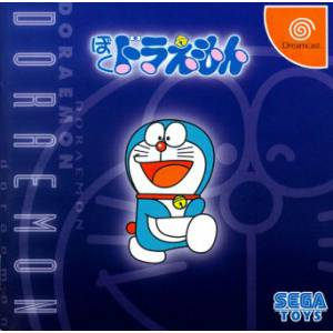 Boku Doraemon [DC - Used Good Condition]