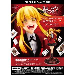 Kakegurui - Meari Saotome Limited Edition [ARTFX J]