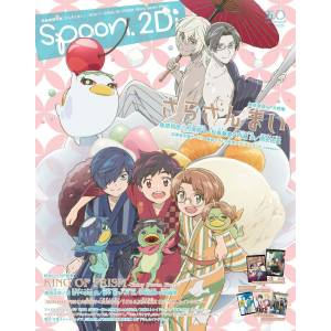 spoon.2Di Vol.50 [Cover (F/B)] Sarazanmai / KING OF PRISM - W/out poster [USED]