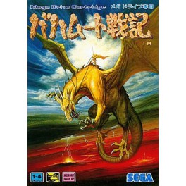 Bahamut Senki [MD - Used Good Condition]